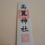 Japanese God!!  Koma Shrine.