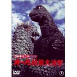 [DVD] All Monsters Attack Godzilla, it is mon deals of Minilla-Gabala!