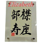 Calligrapher writes your name in kanji. Photo framed.