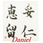 Calligrapher writes your name in kanji.